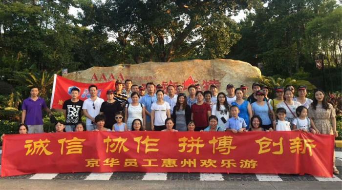 Kindu Packing organzied a company trip to Huizhou in September, 2017